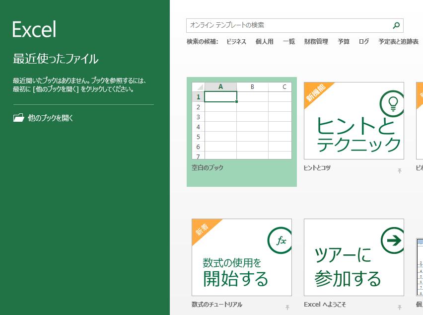 Excelを開いて最初に表示される画面 空白のブックを選択