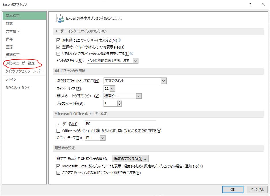 Excelでリボンのユーザ設定を変更させるボタンを示すためのデモ画像
