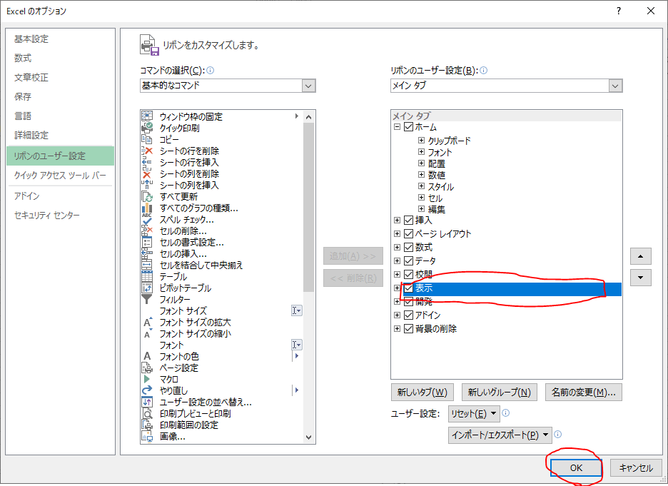 Excelの開発という項目の場所を示すためのデモ画像